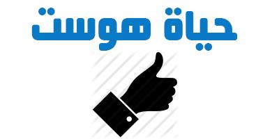 شركة حياة هوست للاستضافة hyyat.com